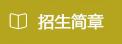太原理工大学继续教育学院高端职业教育