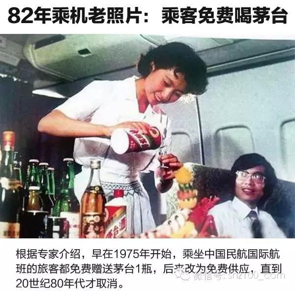 82年乘机老照片:乘客免费喝茅台.webp