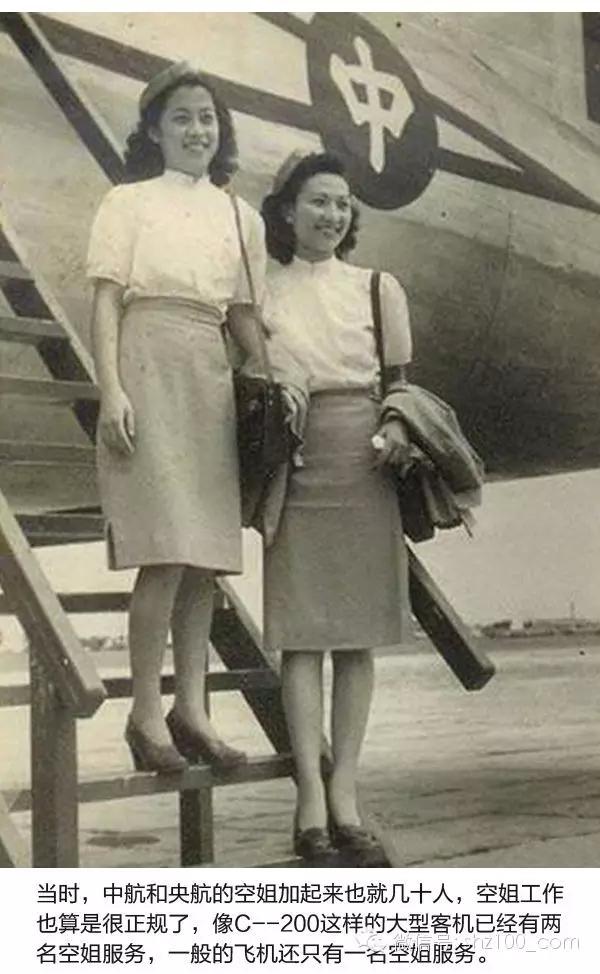 82年乘机老照片:乘客免费喝茅台5.webp