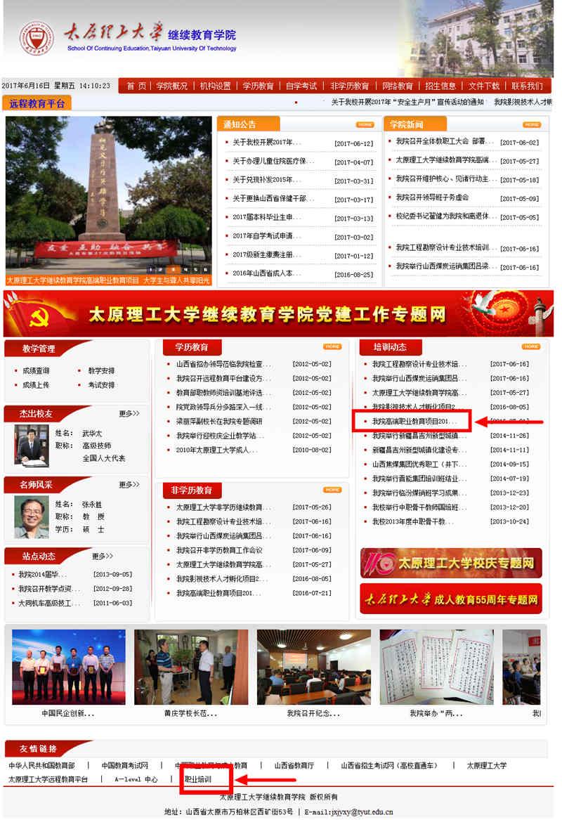 太原理工大学官网认证